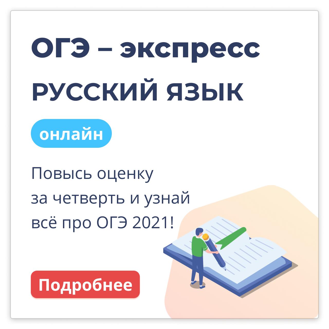 Русский язык ОГЭ Онлайн группа