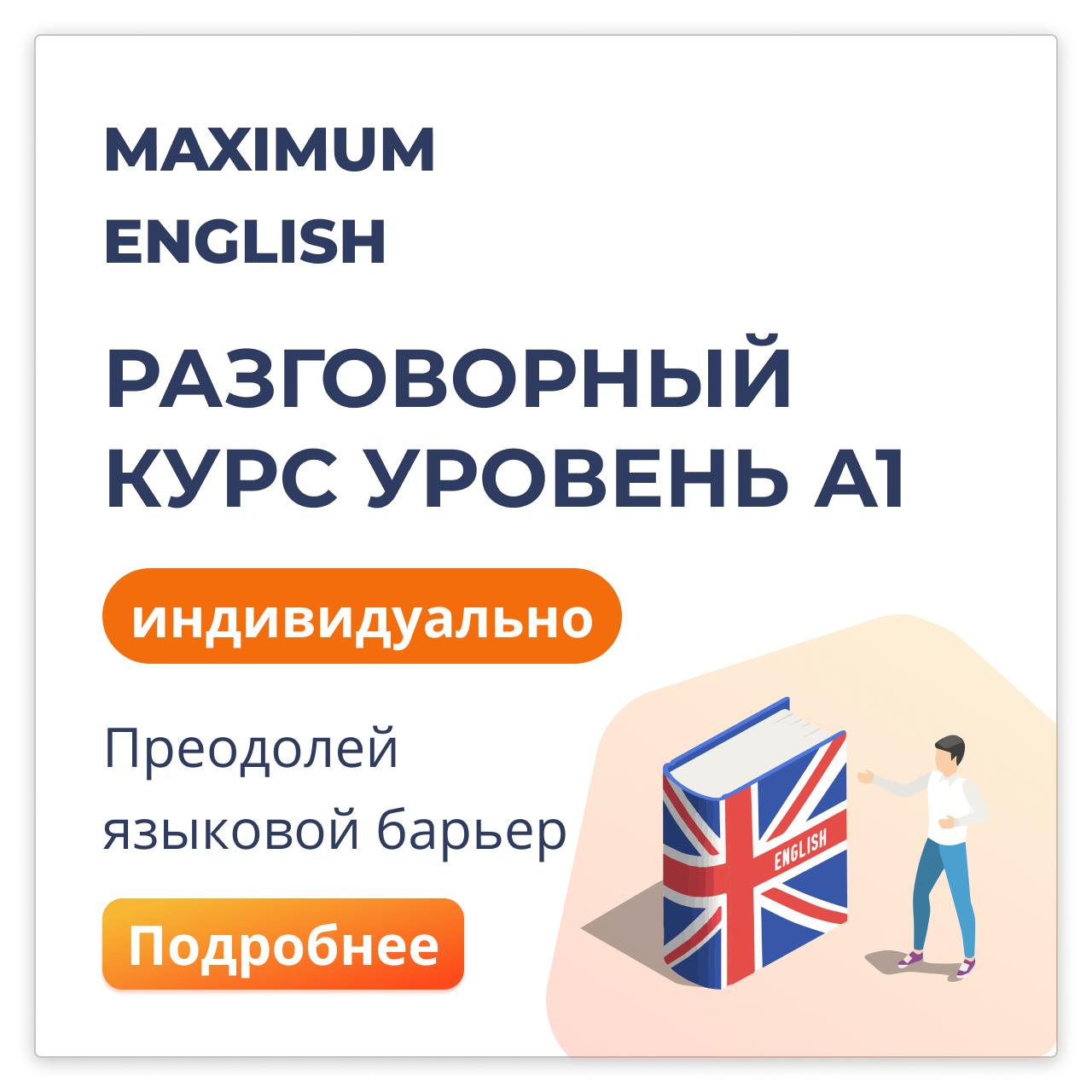 Разговорный курс Maximum English A1