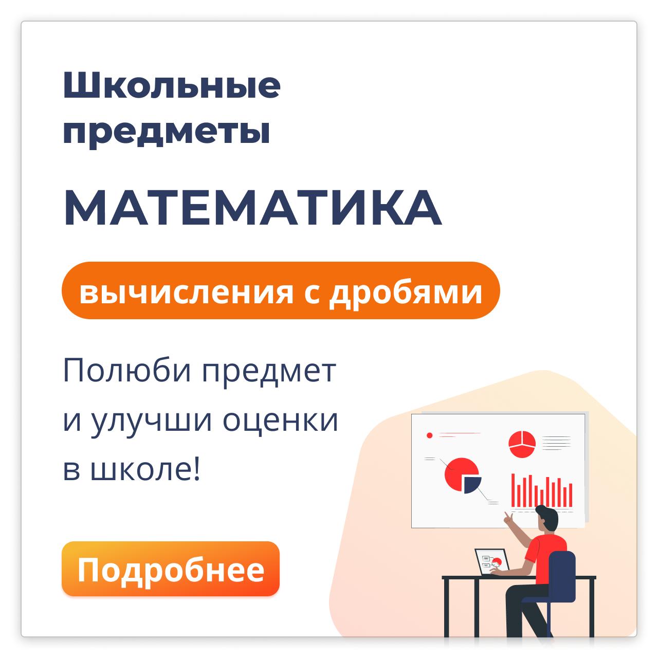 Математика. Вычисления с дробями