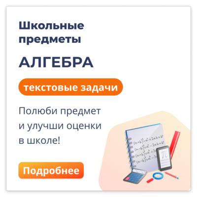 Текстовые задачи
