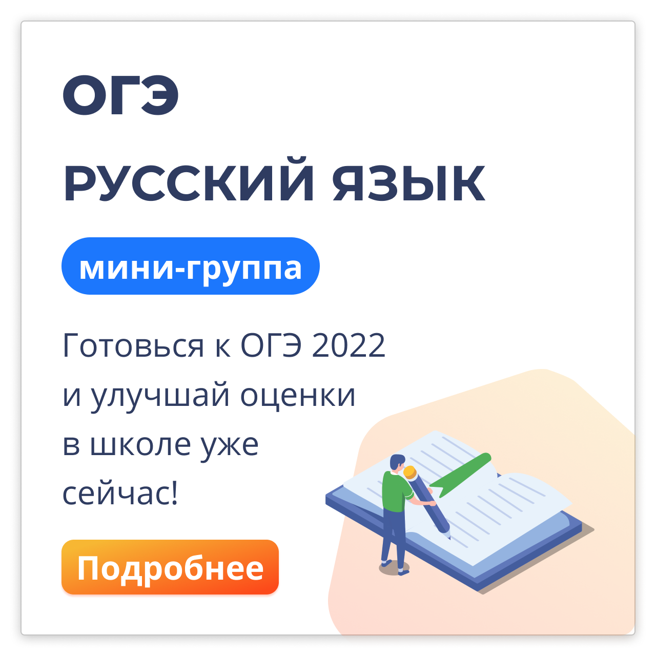 Русский язык 9 класс. Годовой курс (единовременная оплата)