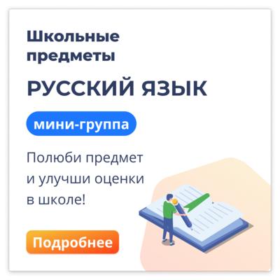 Русский язык 8 класс. Полугодовой курс (оплата в месяц)