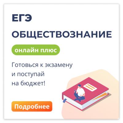 Обществознание ЕГЭ Онлайн-группа