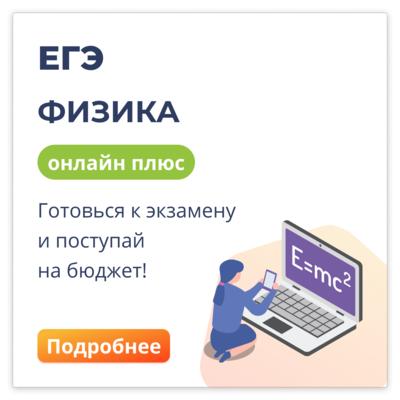 Физика ЕГЭ Онлайн-группа