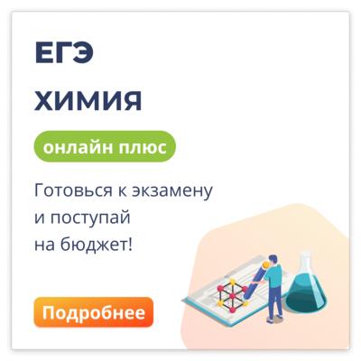 Химия ЕГЭ Онлайн-группа