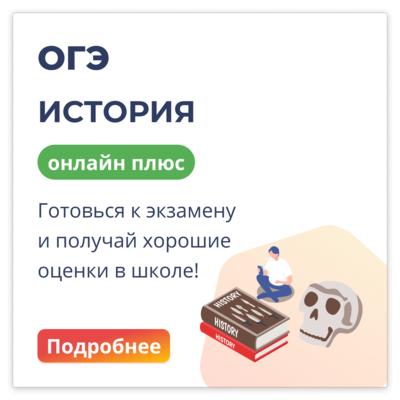 История ОГЭ Онлайн-группа