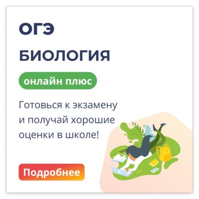 Биология ОГЭ Онлайн-группа