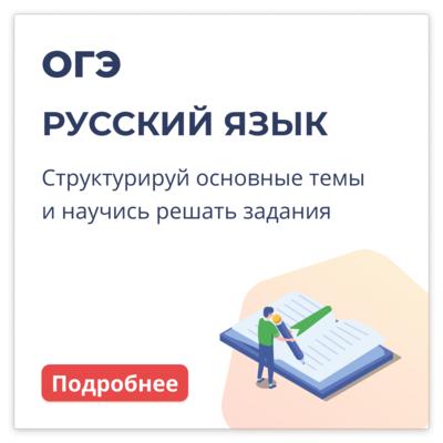 Русский язык ОГЭ 9 класс