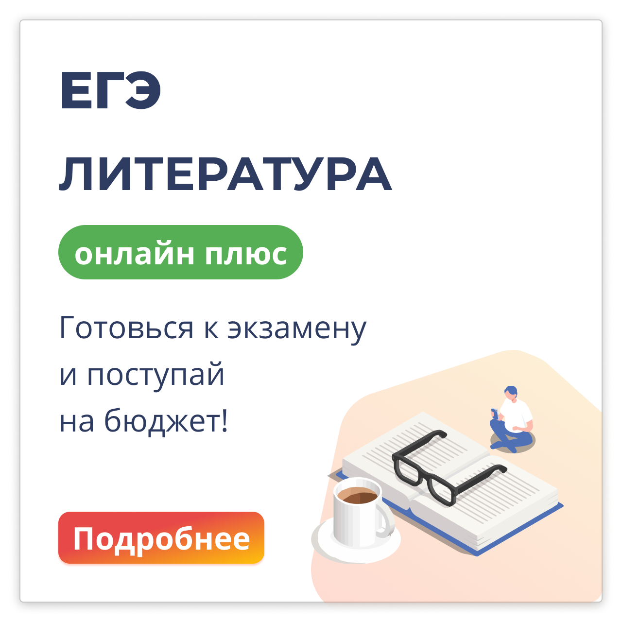 Литература ЕГЭ Онлайн-группа