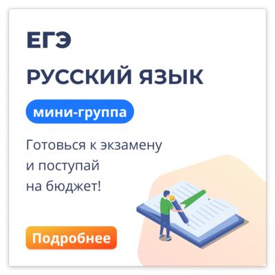 ЕГЭ Русский язык мини-группа