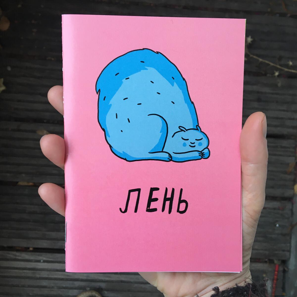 Zine in Russian