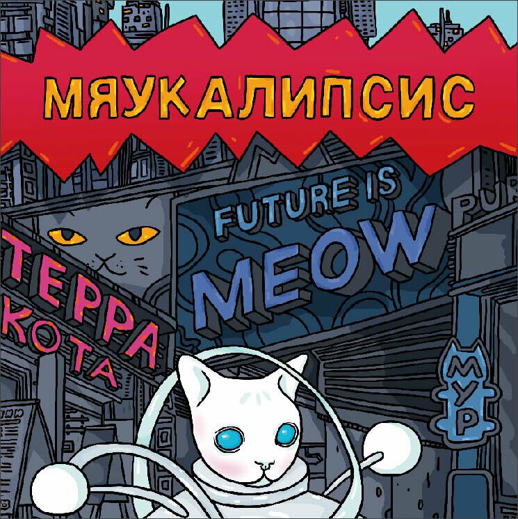 Meowcalyptic Artbook