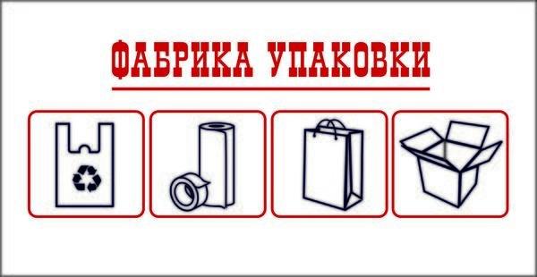 Интернет-магазин ФАБРИКА УПАКОВКИ