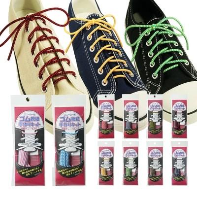 【金天馬ブランド】あなたのスニーカーをおしゃれに!ゴム靴紐手作りキット 丸ゴム3mm 全10色