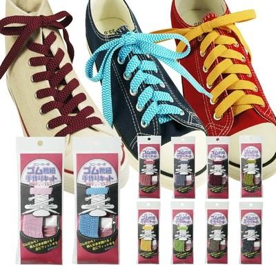 【金天馬ブランド】あなたのスニーカーをおしゃれに!ゴム靴紐手作りキット 平ゴム10mm 全10色