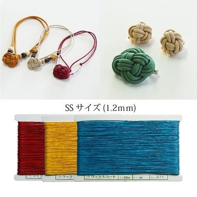 【金天馬ブランド】アクセサリーやラッピングにオススメ。革紐のような光沢のワックスコード1.2mmSSサイズ 50m巻 全18色