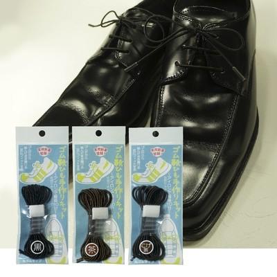 【金天馬ブランド】革靴やビジネスシューズにおすすめのゴム靴紐手作りキット 丸ゴム2mm 全3色