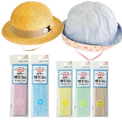 【金天馬ブランド】帽子のアゴひもをカラーでかわいく!カラー帽子ゴム 全5色