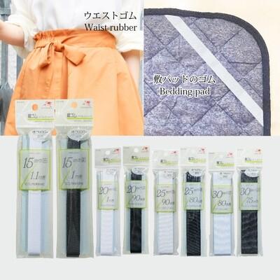 【金天馬ブランド】ウエストゴムやシーツのズレ防止に!オペロン織ゴム 全8種
