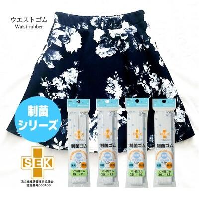 【金天馬ブランド】清潔を求めるママに!制菌・消臭・防汚効果に優れた制菌ソフト織ゴム 全4サイズ