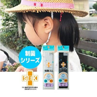 【金天馬ブランド】清潔を求めるママに!制菌・消臭・防汚効果に優れた制菌帽子ゴム 全2色