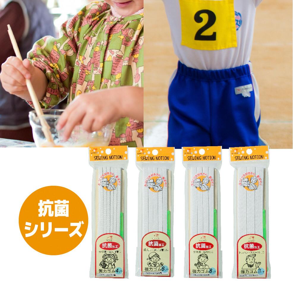 【金天馬ブランド】ママも子供も嬉しい!菌の増殖を抑制する 抗菌強力ゴム 全4サイズ