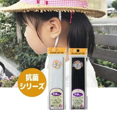 【金天馬ブランド】ママも子供も嬉しい!菌の増殖を抑制する抗菌帽子ゴム 全2色
