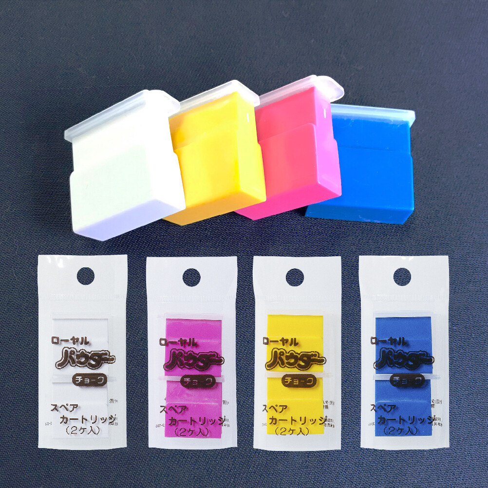 【ローヤルパウダーチョーク カートリッジ】 詰替用カートリッジ  2個入 全4色