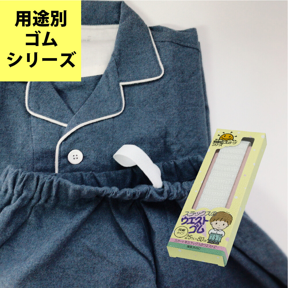 【金天馬ブランド】パジャマといえばこれ!ソフトな伸縮で優しい締めつけ、用途別パジャマゴム