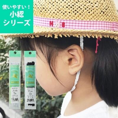 【金天馬ブランド】帽子のあごひもと言ったらこれ!使い切りやすい小綛フリルゴム 全2色