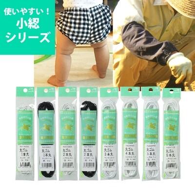 【金天馬ブランド】細くて伸びが良い!ベビー服やアームカバーに!使い切りやすい小綛丸ゴム 全8種