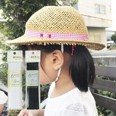【金天馬ブランド】帽子のあご紐の定番!KA帽子ゴム 全2色