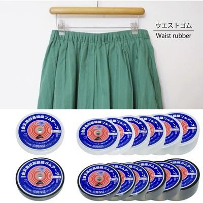 【金天馬ブランド】スラックスやスカートのウエストにピッタリ!小白織ゴム 15m巻 全14種類