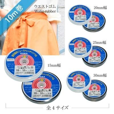 【金天馬ブランド】ウエストゴムやシーツのズレ防止に!オペロン織ゴム 全8種 10m巻
