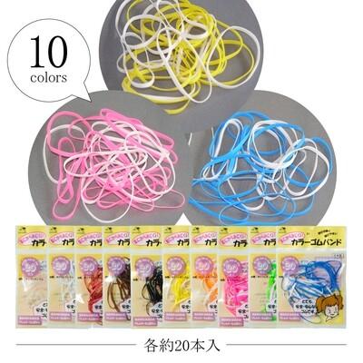 【金天馬ブランド】ポリウレタン製の輪ゴム!カラーゴムバンド 全10種
