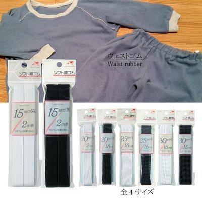 【金天馬ブランド】スカート、ジャージ等お洋服のウェストゴムの定番!ソフト織ゴム 全4サイズ
