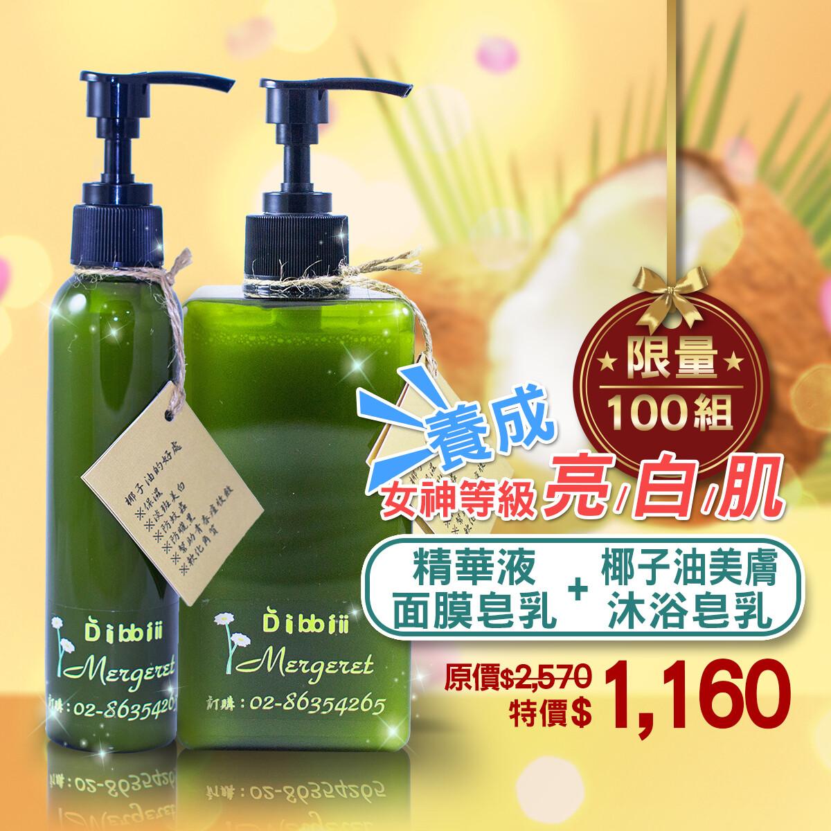 Diibbiiii椰子油美膚皂乳 - 限量組合:精華液面膜皂乳(150ml)+美膚沐浴皂乳(500ml) - 活動特惠$1160