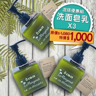 Diibbiiii椰子油美膚皂乳 - 混搭組合:洗面皂乳x3(250ml) - 活動特惠$1000
