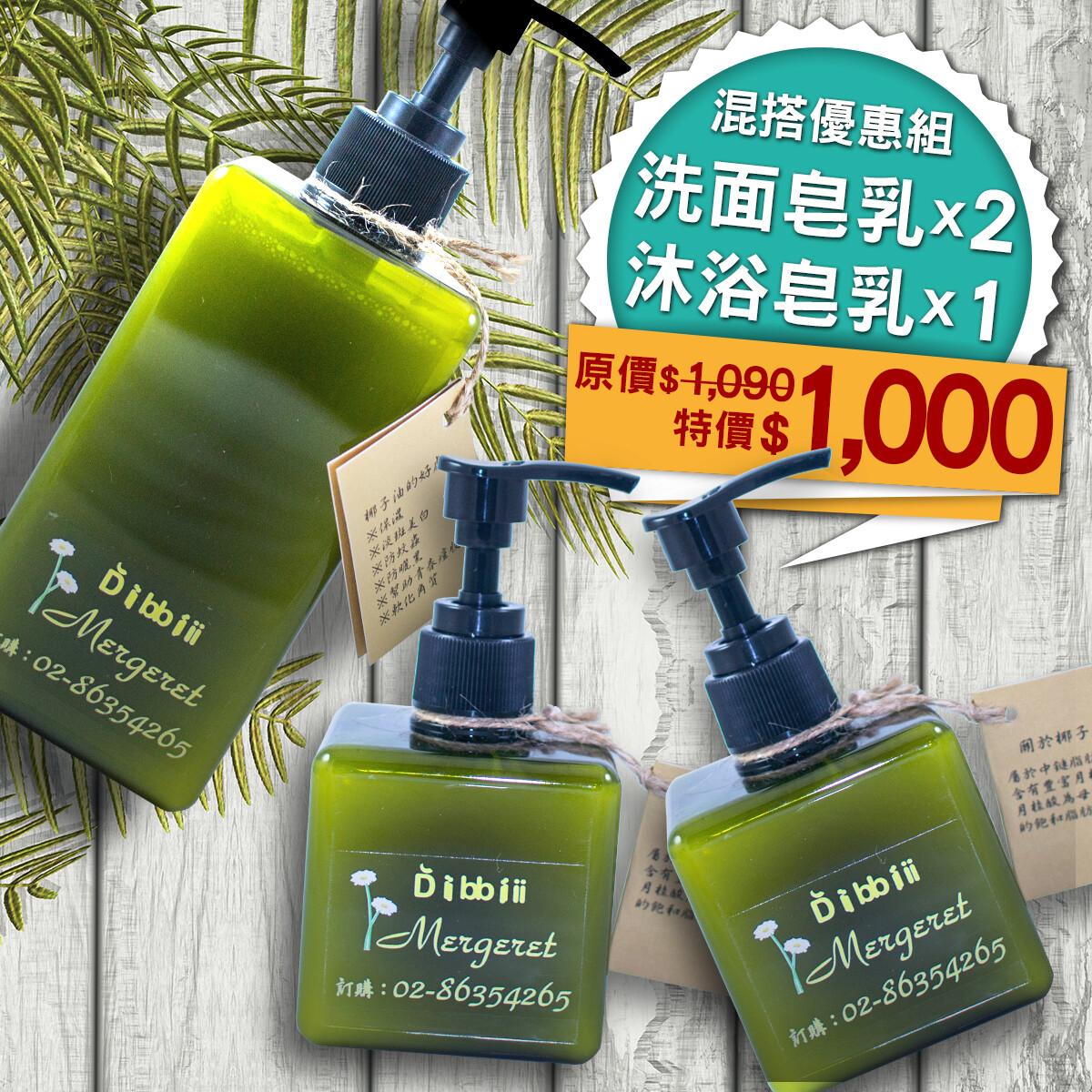 Diibbiiii椰子油美膚皂乳 - 混搭組合:洗面皂乳x2(250ml)+洗澡皂乳x1(500ml) - 活動特惠$1000
