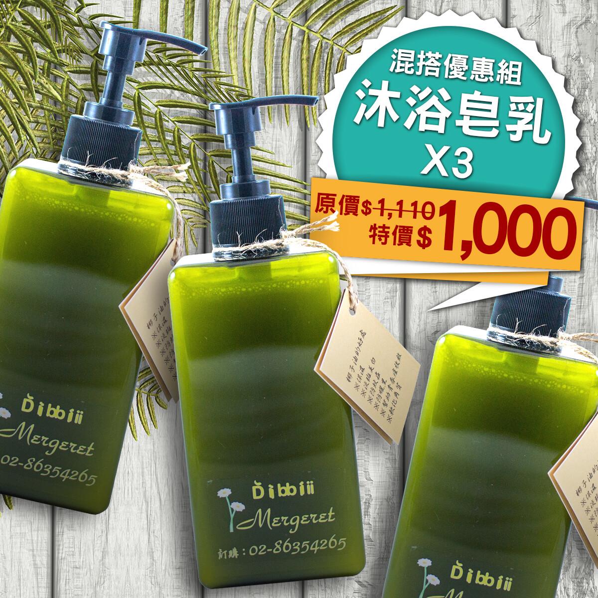 Diibbiiii椰子油美膚皂乳 - 混搭組合:沐浴皂乳x3(500ml) - 活動特惠$1080