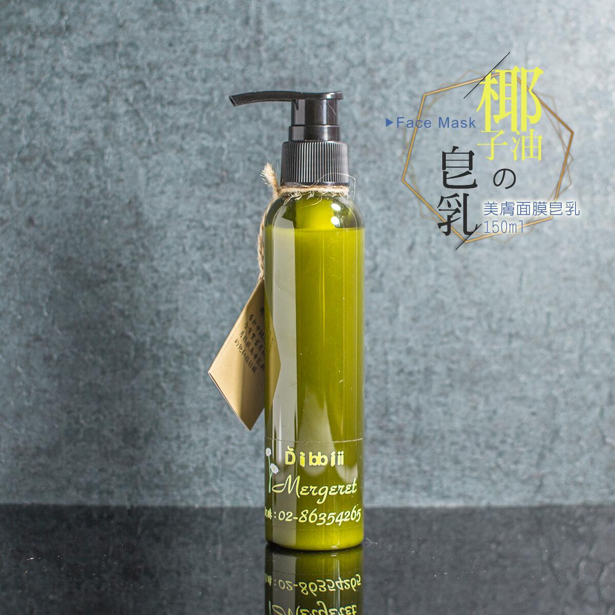 Diibbiiii椰子油美膚精華液面膜皂乳(150ml)