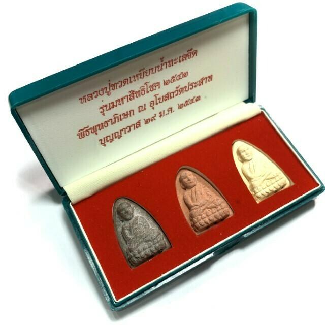 Pra Chud Luang Por Tuad  Ongk Kroo Amulet Gammagarn Set 2543 BE  3 Gold Takrut Wat Prasat 108 Monks Blessing