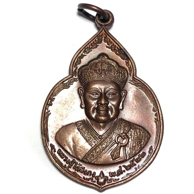 Rian Tai Hong Kong Chinese Bodhisattva Monk 2522 BE Nuea Tong Daeng Luang Phu To Wat Pradoo Chimplee