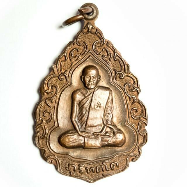 Rian Lai Ganok Luang Phu Mun Wat Pha Sutawat 2520 BE Nuea Tong Daeng Gammagarn Dtok Code Released at Wat Gantasilawas