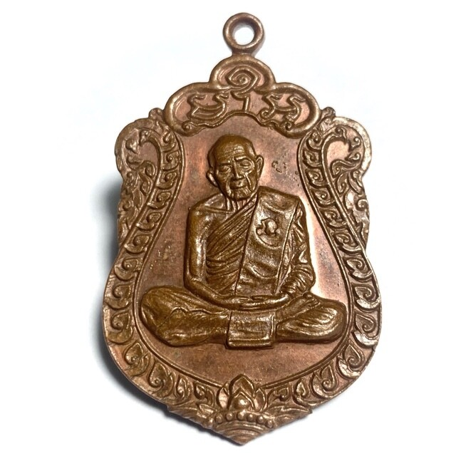 Rian Sema Paed Rorb Code Na 2518 BE Nuea Tong Daeng 3rd Prizewinner Certificate Luang Phu Tim Issarigo