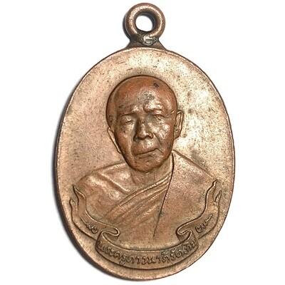 Rian Huang Chueam Paed Rorb Code Tor 1st Prize Competition Winner 2 Certificates Luang Phu Tim Wat Laharn Rai
