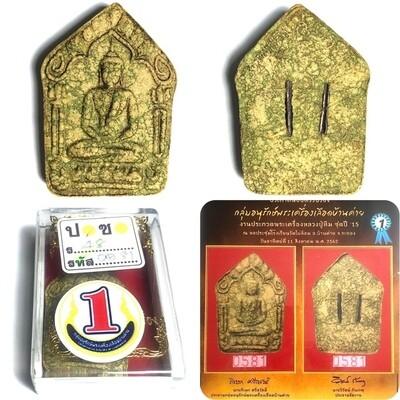 Khun Phaen Prai Kumarn Nuea Grayasart Tone Khaw Takrut Sariga Koo 1st Prizewinner Trophy & Authenticity Certificate LP Tim Issarigo