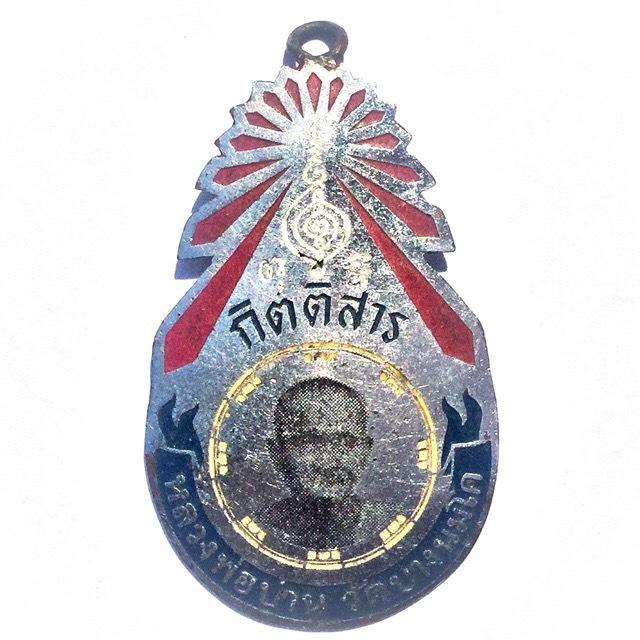 Rian Hnaeb Gittisarn Luang Por Parn Wat Bang Nom Kho  - Early Era Amulet - Luang Por Ruesi Ling Dam - Wat Ta Sung