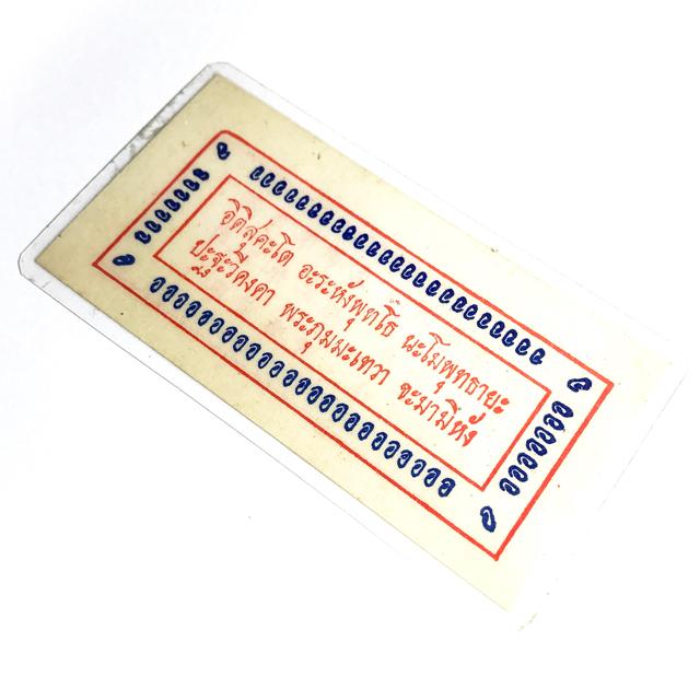 Phaen Gradat Yant Sacred Mantra Incantation on Old Card 2495 BE 10 x 5 Cm - Luang Por Opasi - Asrom Bang Mot