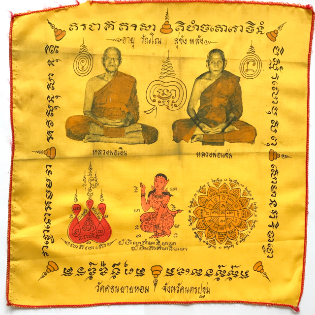 Pha Yant Luang Por Ngern Luang Por Chaem 84th Anniversary First Edition Yantra Cloth - Wat Don Yai Horm